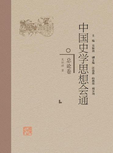中国史学思想会通·总论卷
