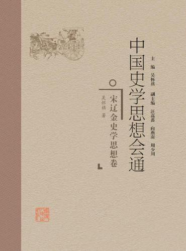 中国史学思想会通·宋辽金史学思想卷