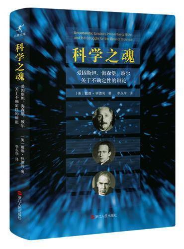 科学之魂 : 爱因斯坦、海森堡、玻尔关于不确定性的辨论