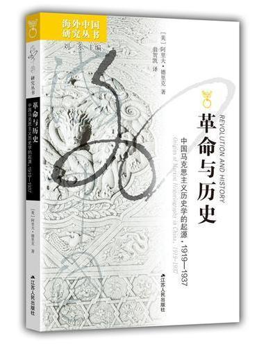 海外中国研究·革命与历史:中国马克思主义历史学的起源,1919-1937