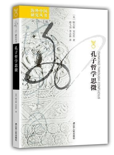 海外中国研究·孔子哲学思微