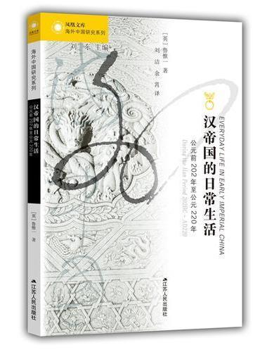 汉帝国的日常生活:公元前202年至公元220年