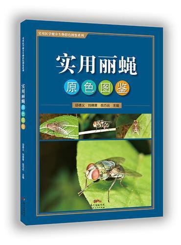 实用丽蝇原色图鉴:一本难得的以蝇类实物为基础的彩色实用图鉴