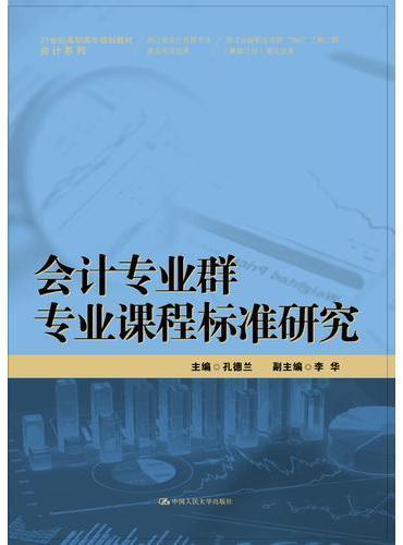会计专业群专业课程标准研究(21世纪高职高专规划教材·会计系列)