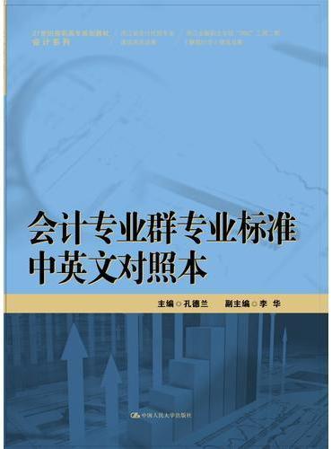 会计专业群专业标准中英文对照本(21世纪高职高专规划教材·会计系列)