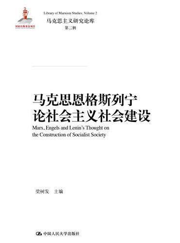 马克思恩格斯列宁论社会主义社会建设(马克思主义研究论库·第二辑)