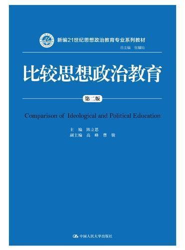 比较思想政治教育(第二版)(新编21世纪思想政治教育专业系列教材)