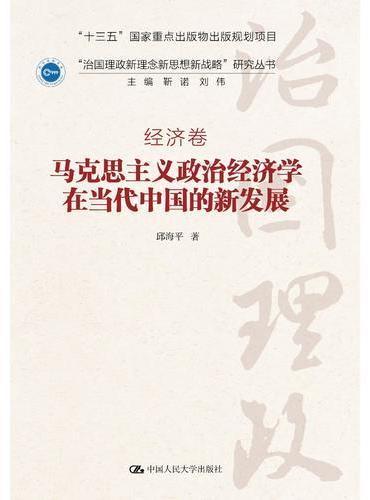 """马克思主义政治经济学在当代中国的新发展(""""治国理政新理念新思想新战略""""研究丛书)"""