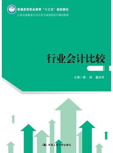 行业会计比较(21世纪高职高专会计类专业课程改革规划教材)