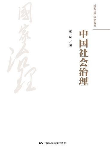 中国社会治理(国家治理研究书系)