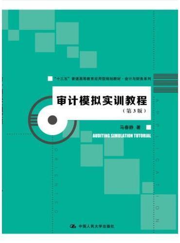 """审计模拟实训教程(第3版)(""""十三五""""普通高等教育应用型规划教材·会计与财务系列)"""