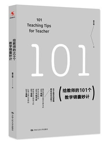 给教师的101个教学锦囊妙计