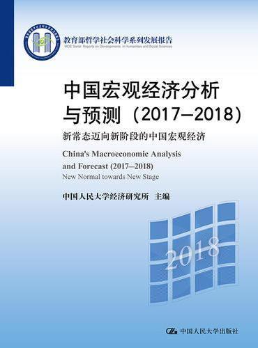 中国宏观经济分析与预测(2017-2018)——新常态迈向新阶段的中国宏观经济(教育部哲学社会科学系列发展报告)