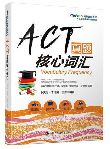 ACT真题核心词汇