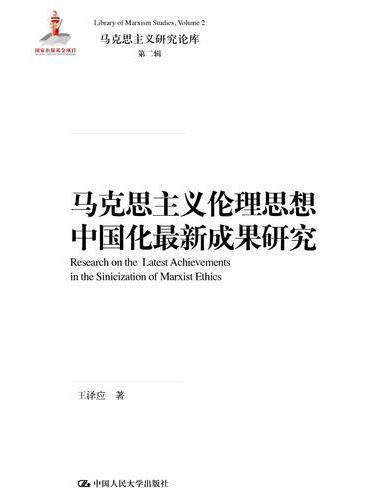 马克思主义伦理思想中国化最新成果研究(马克思主义研究论库·第二辑;国家出版基金项目)