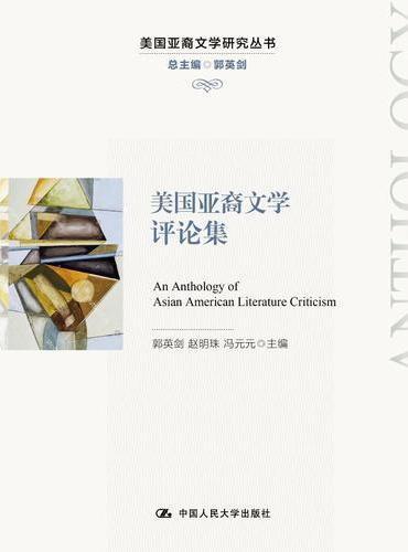 美国亚裔文学评论集(美国亚裔文学研究丛书)