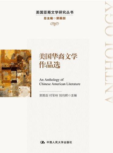 美国华裔文学作品选(美国亚裔文学研究丛书)