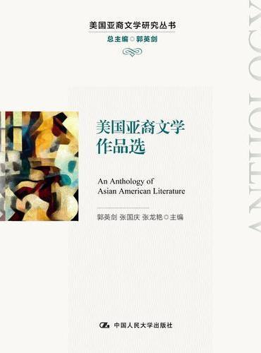 美国亚裔文学作品选(美国亚裔文学研究丛书)