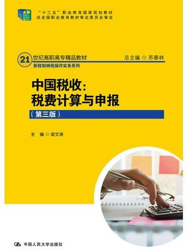 中国税收:税费计算与申报(第三版)(21世纪高职高专精品教材·新税制纳税操作实务系列)