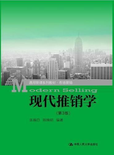 现代推销学(第3版)(通用管理系列教材·市场营销)