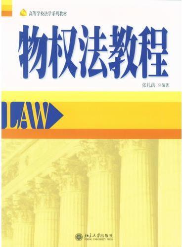 物权法教程(第二版)
