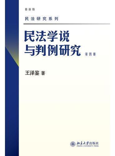 民法学说与判例研究(第四册)