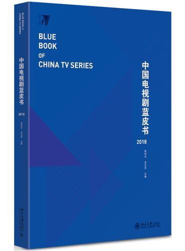 中国电视剧蓝皮书 2018