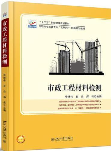 市政工程材料检测