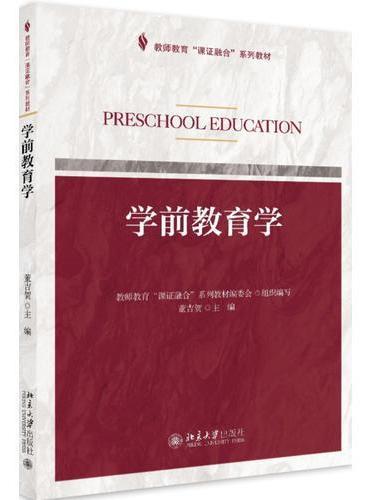 学前教育学