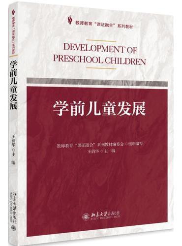 学前儿童发展