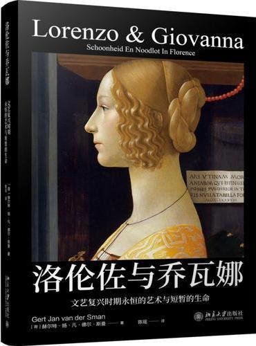 洛伦佐与乔瓦娜:文艺复兴时期永恒的艺术与短暂的生命