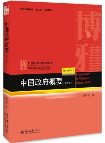 中国政府概要(第三版 )