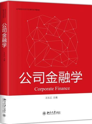 公司金融学