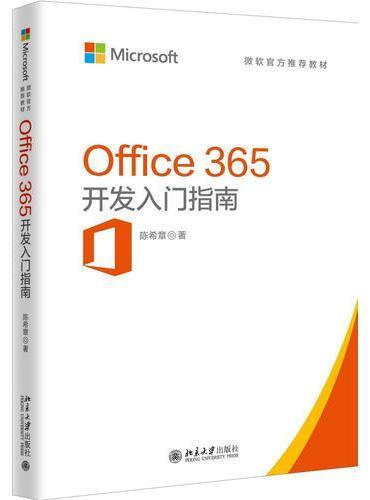 Office 365开发入门指南