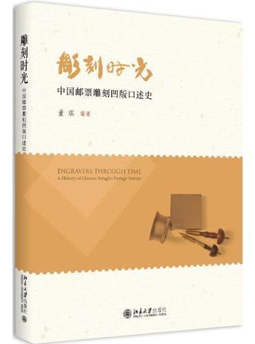 雕刻时光——中国邮票雕刻凹版口述史