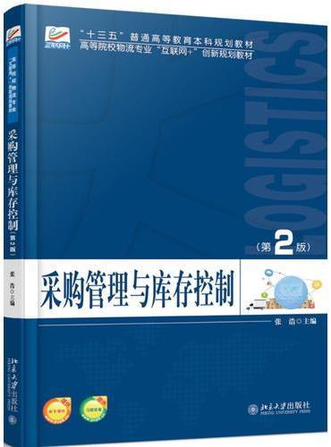 采购管理与库存控制(第2版)
