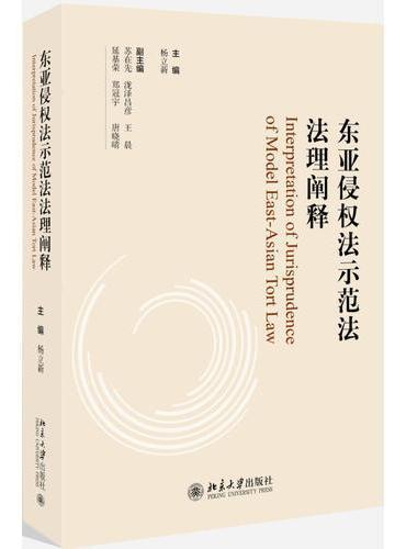 东亚侵权法示范法法理阐释