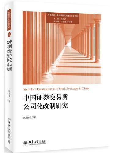 中国证券交易所公司化改制研究