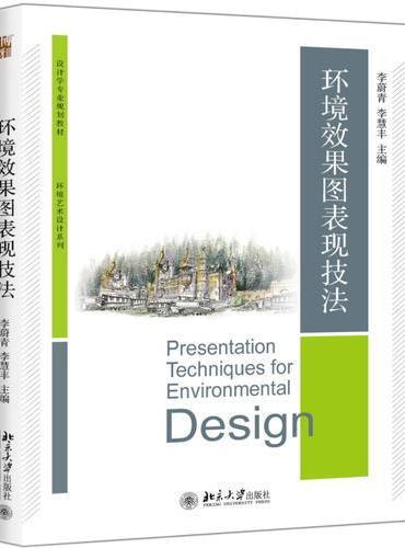 环境效果图表现技法