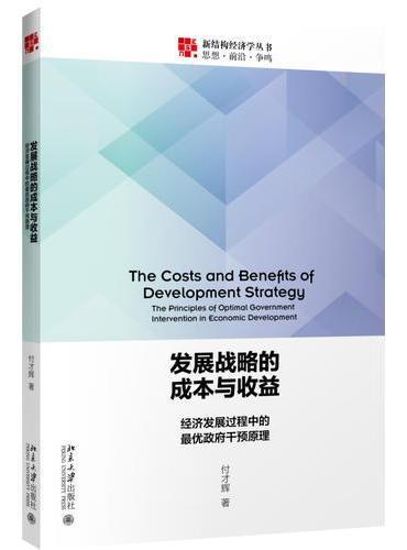 发展战略的成本与收益——经济发展过程中的最优政府干预原理