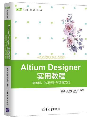 Altium Designer 实用教程——原理图、PCB设计与仿真实战