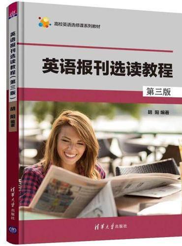 英语报刊选读教程(第三版)