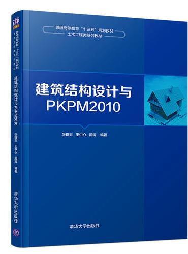 建筑结构设计与PKPM2010