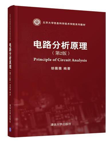 电路分析原理(第2版)