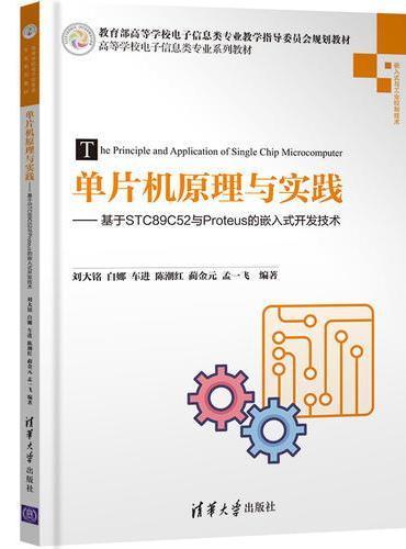 单片机原理与实践——基于STC89C52与Proteus的嵌入式开发技术