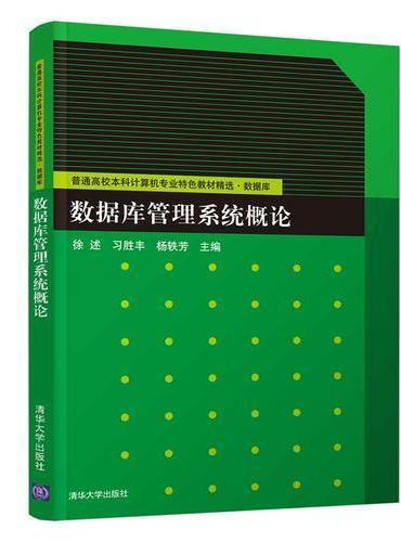 数据库管理系统概论