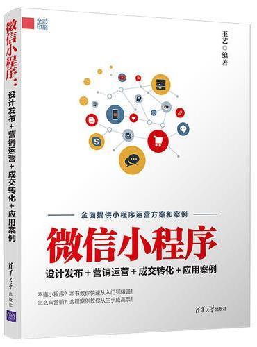 微信小程序:设计发布+营销运营+成交转化+应用案例