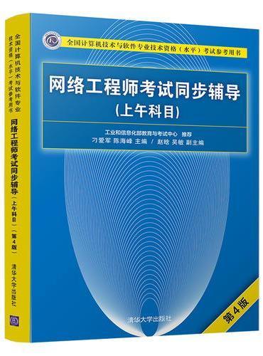 网络工程师考试同步辅导(上午科目)(第4版)