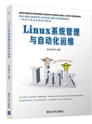 Linux系统管理与自动化运维