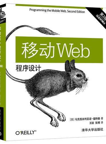 移动Web程序设计(第2版)